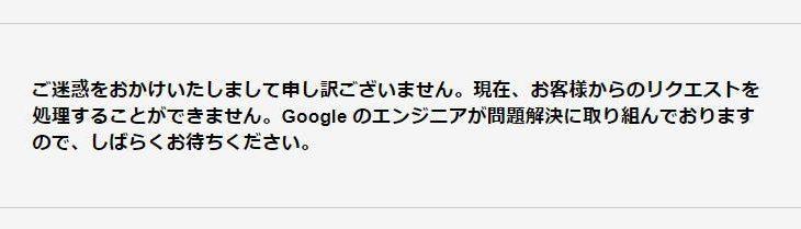 AdSense にログインできない、、