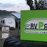RVパーク 七里川(千葉県)