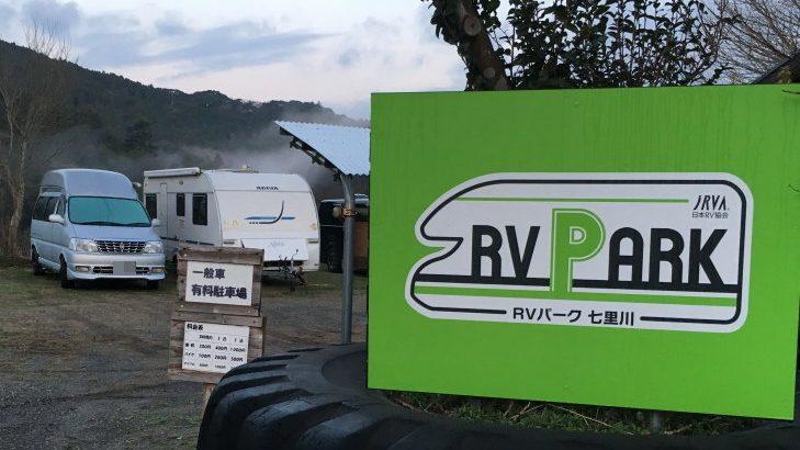 RVパーク七里川