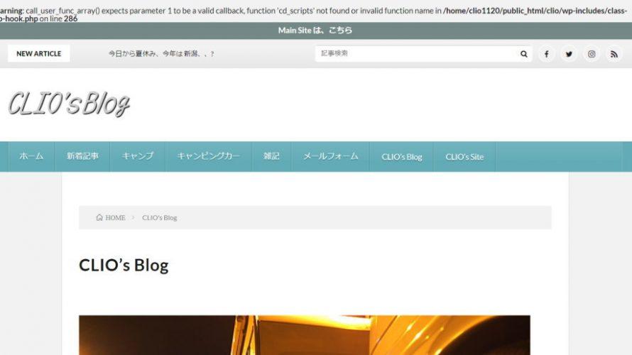 WordPress の Warning って何だよ、、、