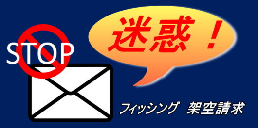 迷惑なメールを送信する バ ○ なヤツ、、、