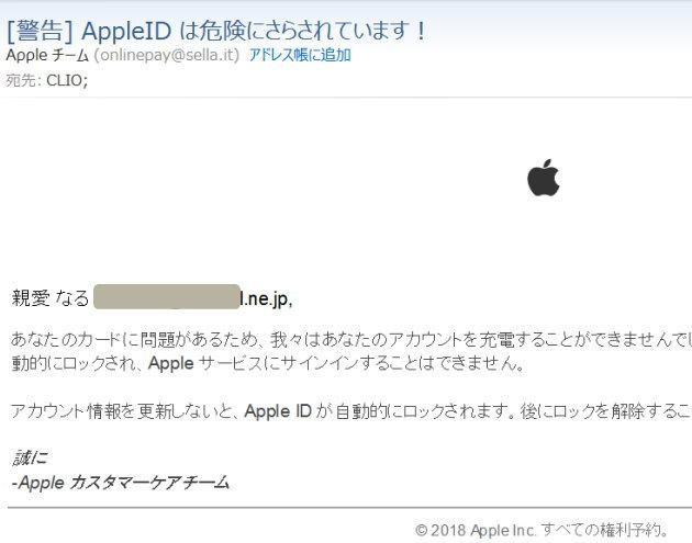 [警告] AppleID は危険にさらされています!