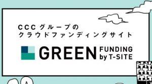 クラウドファンディングサービス『PIU Crowdfunding』