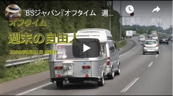 BSジャパン『オフタイム 週末の自由人』