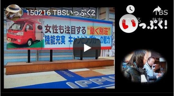 TBS いっぷく!