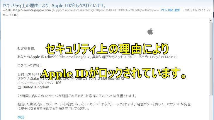 Apple IDがロックされています。