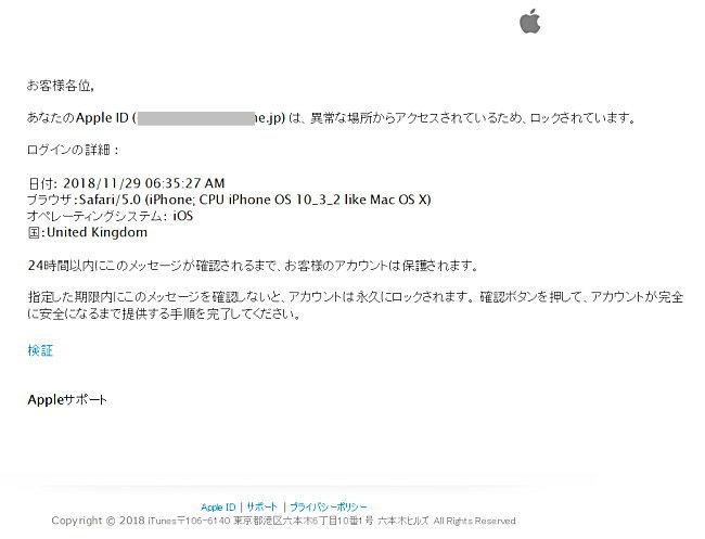 セキュリティ上の理由により、Apple IDがロックされています。