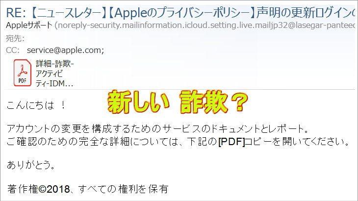 【Appleのプライバシーポリシー】声明の更新ログイン・・・・・