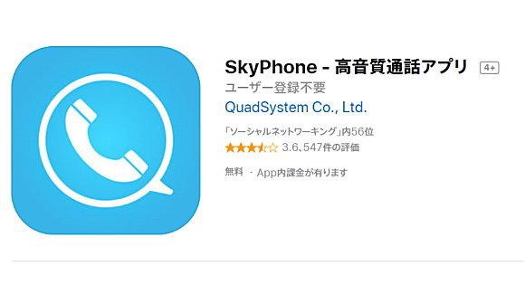 『SkyPhone』アプリ、、、