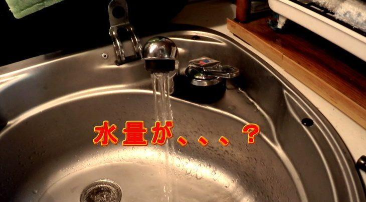 混合栓の水量が、、、