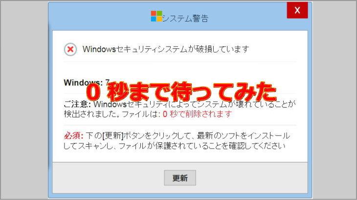 「Windowsセキュリティシステム・・・・」、0秒まで待ってみた。