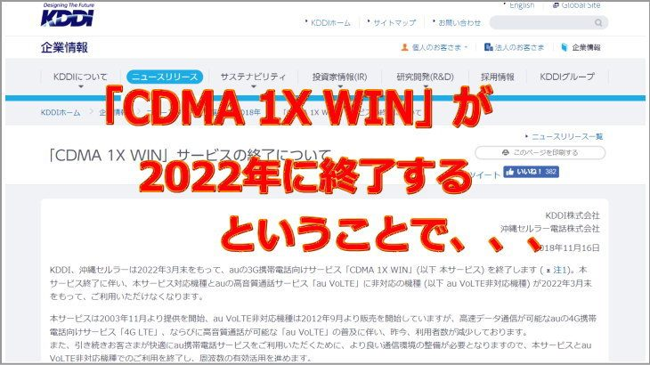 「CDMA 1X WIN」、2022年に終了 するということで、、