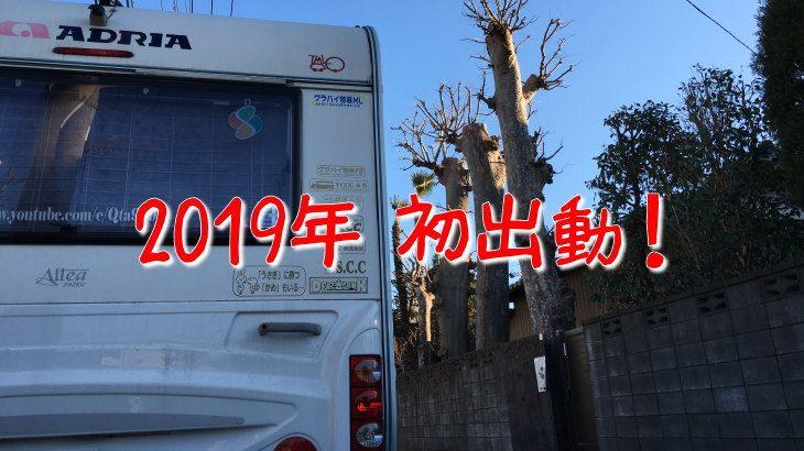 2019年 初出動!