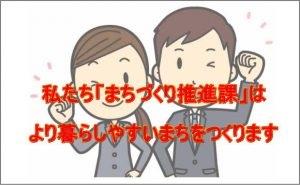 戸田市まちづくり推進課