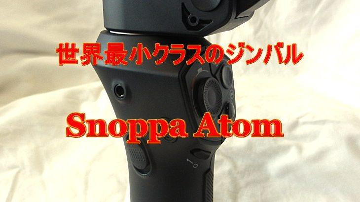 世界最小クラスのジンバル「Snoppa Atom」