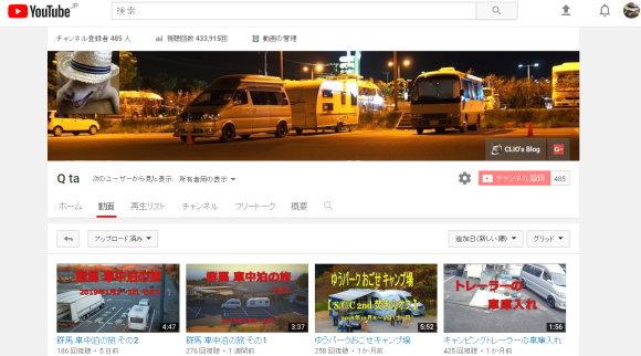 youtube Qtaチャンネル