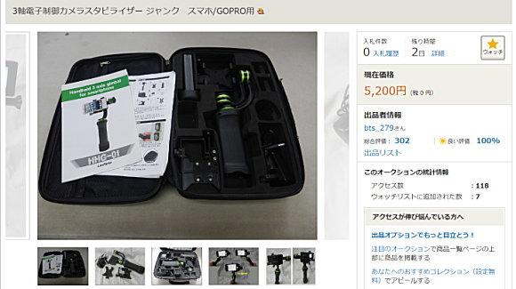 スマホ/iPhone/GoPro用3軸電子制御カメラスタビライザー