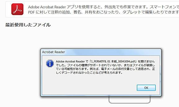 Adobe Acrobat Reader で「・・・・・」を開けませんでした
