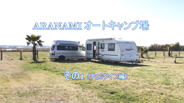 ARANAMI オートキャンプ場 その1