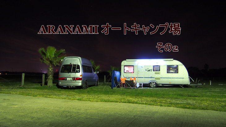 ARANAMI オートキャンプ場 その2