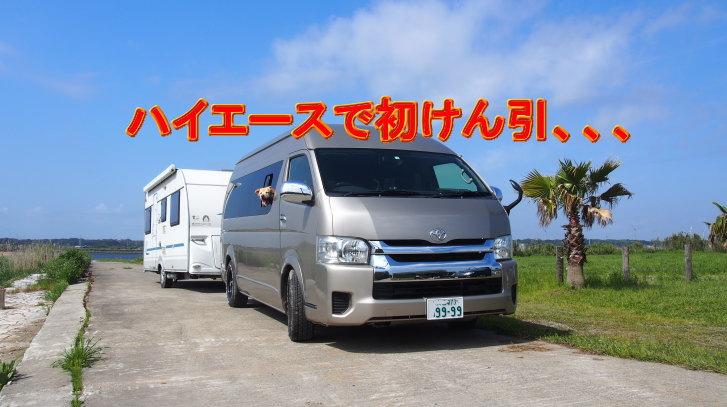 ARANAMI オートキャンプ場