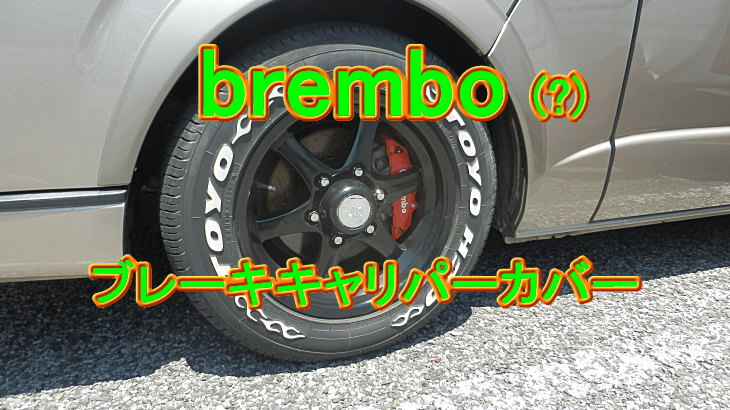brembo(?)ブレーキキャリパーカバー