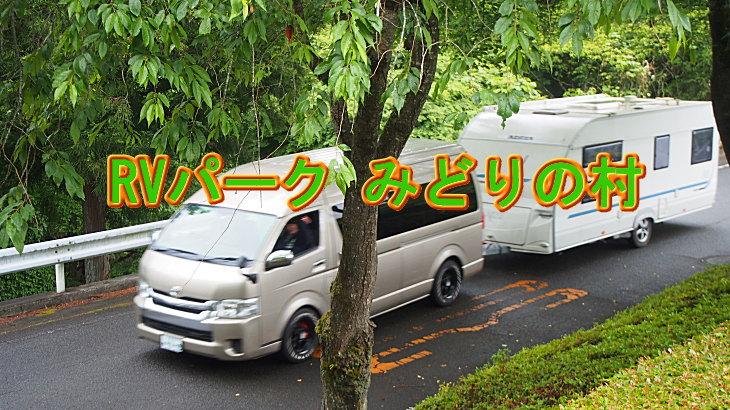 RVパーク みどりの村 in S.C.C 2nd お誘いキャンプ