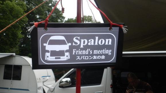 スパロン友の会