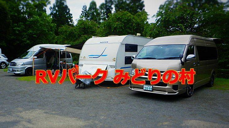 新旧の愛車で「RVパーク みどりの村」に行ってきました。