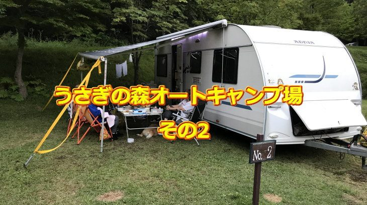 うさぎの森オートキャンプ場 その2