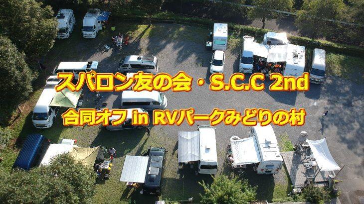 スパロン友の会&S.C.C2nd 合同オフ in RVパークみどりの村