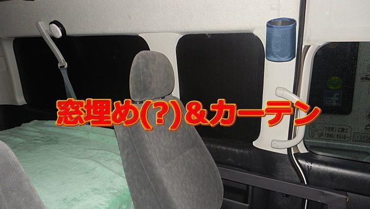 窓埋め(?) & カーテン、、、