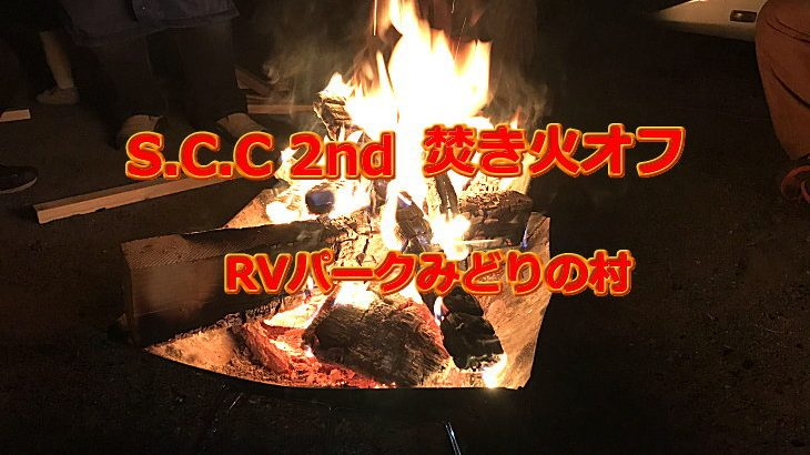 S.C.C2nd 焚き火オフ in RVパークみどりの村