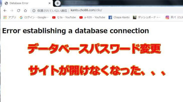 データベースのパスワードを変更したらWordPressが開けなくなった