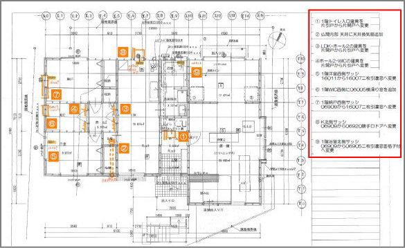 二世帯住宅図面1F