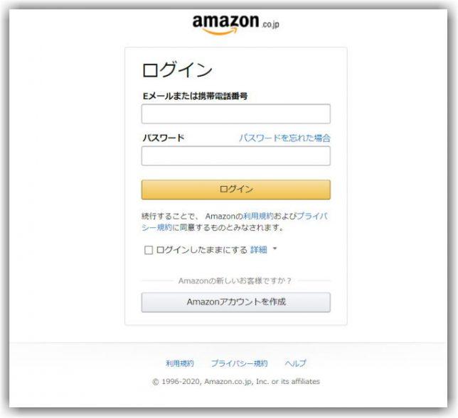 amazon お支払い方法の情報を更新してください