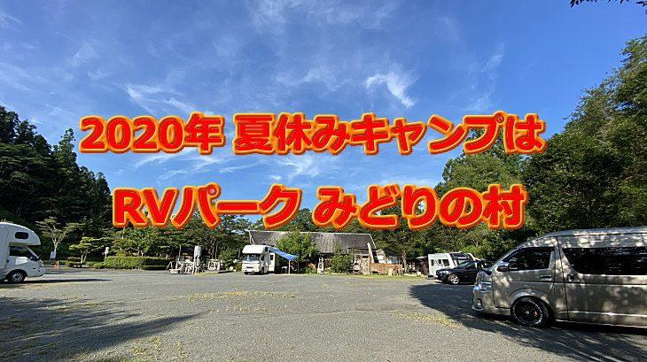2020年 夏のキャンプは「RVパークみどりの村」