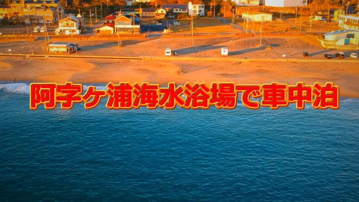 阿字ヶ浦海水浴場で車中泊、、、