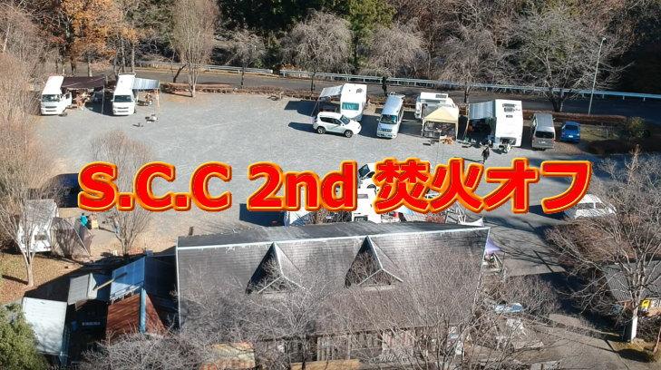 S.C.C 2nd 焚火オフ in RVパークみどりの村
