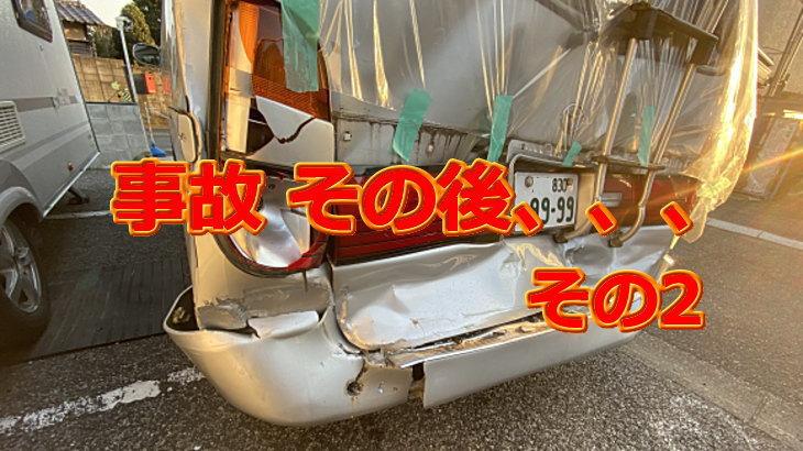 1月6日の事故のその後、、その2