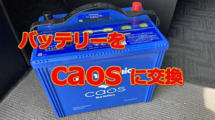 ハイエースに「カオス N-125D26R/C7」を、、、