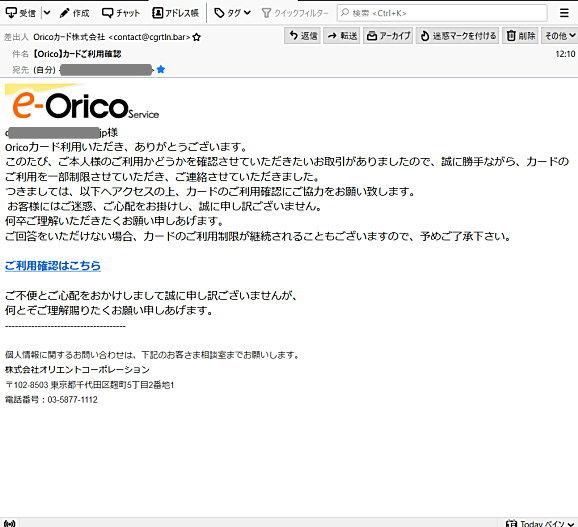 件 名:【Orico】カードご利用確認