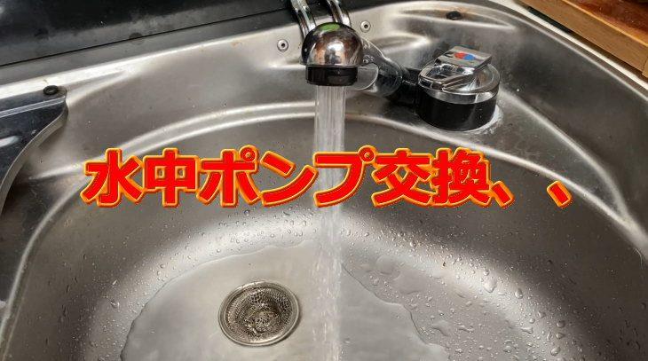 水中ポンプ交換