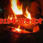 2019年 焚き火オフ