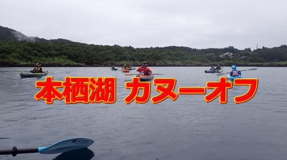 本栖湖カヌーオフ