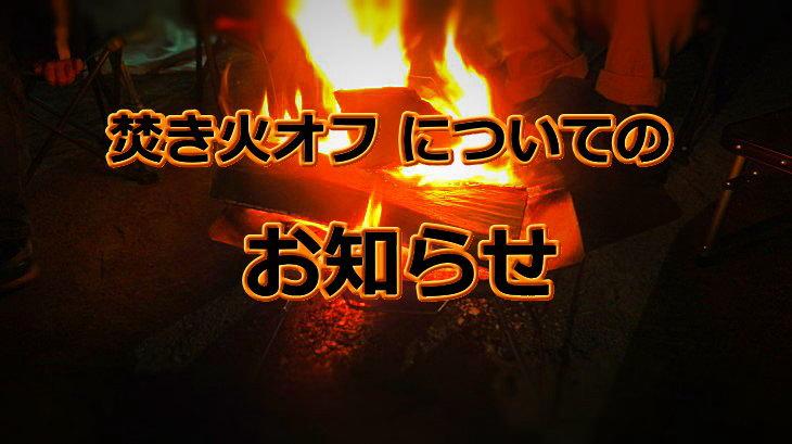 12月の「焚き火オフ」参加の際のお願い!